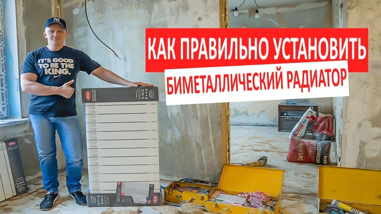 Здравствуйте, меня зовут Олегович, я помогу вам с правильным выбором радиатора, арматуры и всего остального, вам нужно лишь прочитать мою статью.