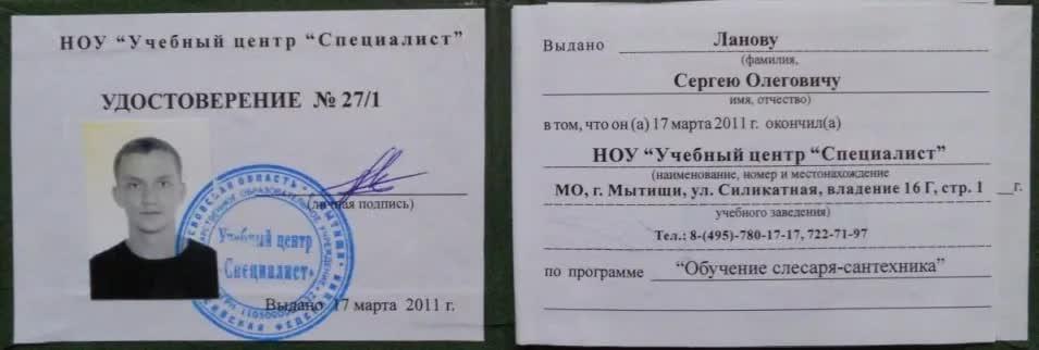 удостоверение-сварщика 2