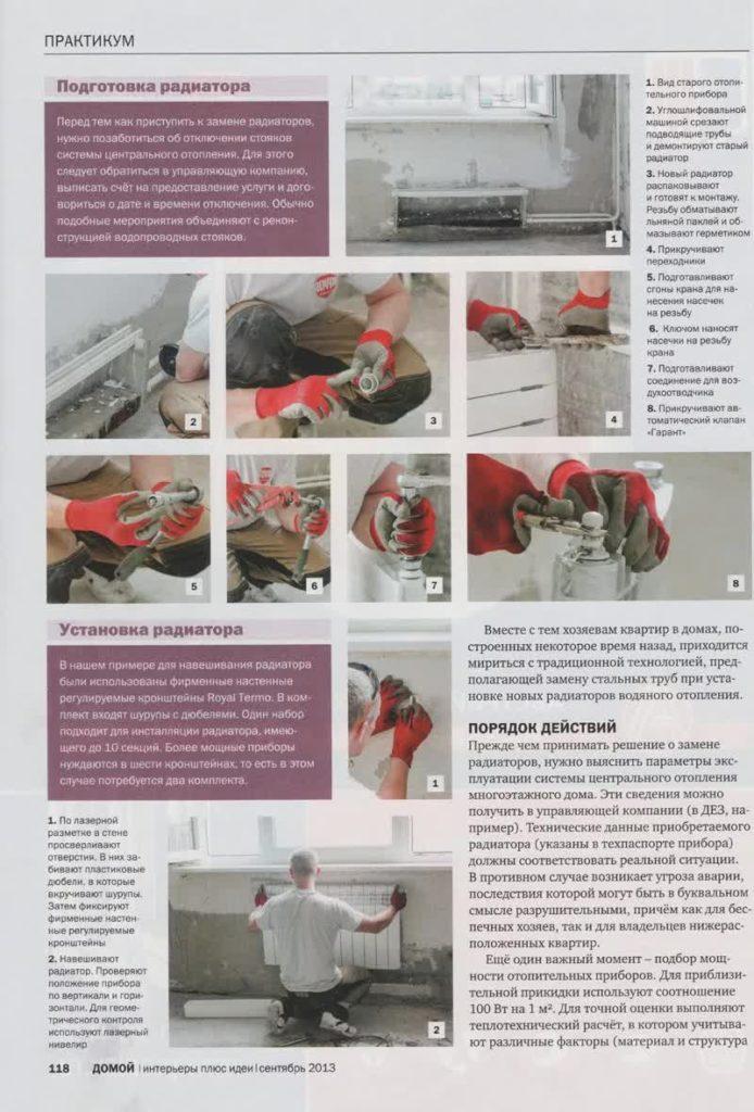 замена радиаторов отопления о компании 14