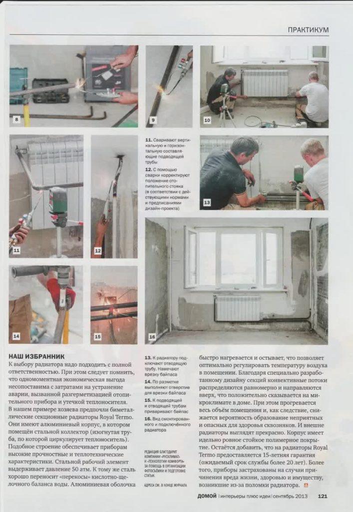 замена радиаторов отопления о компании 11